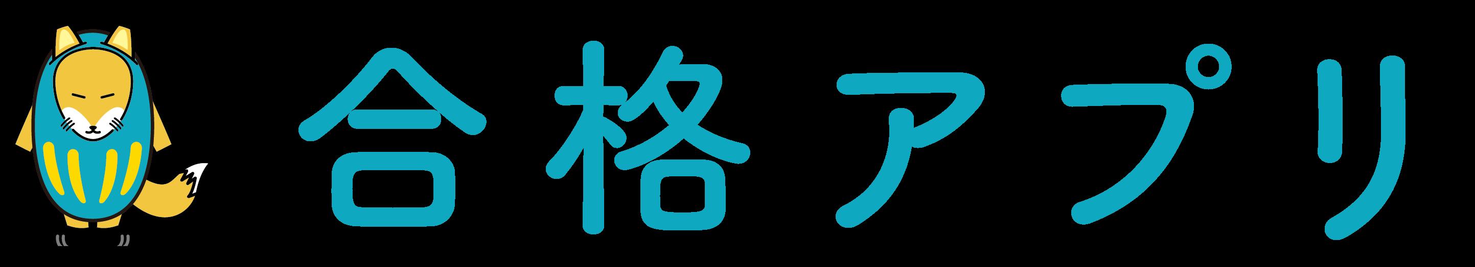 株式会社合格アプリ